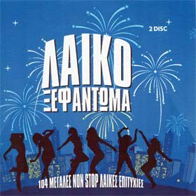 Laiko Xefantoma 2CDs with 104 hits for your party