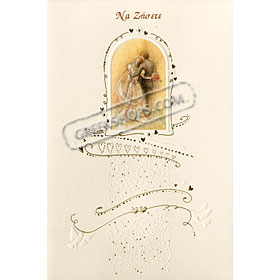 Wedding Wishes Greeting Card - in Greek
