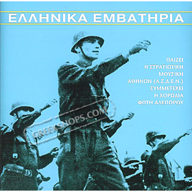 Greek National Marching Music