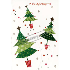 merry christmas greeting card in greek - Merry Christmas In Greek Language