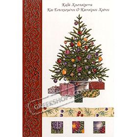 Greekshops Com Greek Products Christmas Cards Merry Christmas