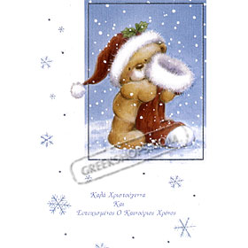 Merry Christmas and Happy New Year Greeting Card - in Greek