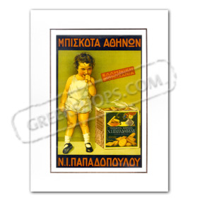 Vintage Greek Advertising Posters - Papadopoulos Cookies