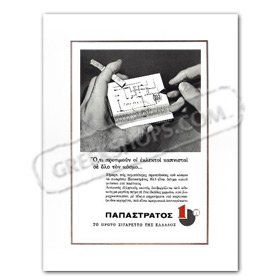 Vintage Greek Advertising Posters - Papastratos Cigarettes (1961)