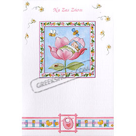 Baby Girl! Greeting Card  - in Greek