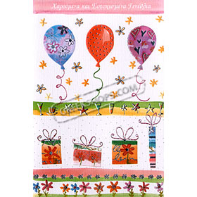 Happy Birthday Greeting Card - in Greek