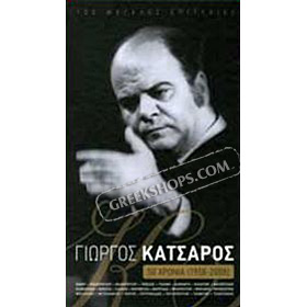50 Hronia (1958-2008) , George Katsaros (4 CD)