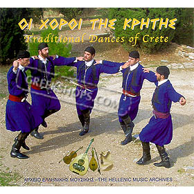 Traditional Dances of Crete, by The Hellenic Music Archives