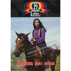 Agapi Kai Aima / Love and Blood DVD (PAL w/ English Subtitles)
