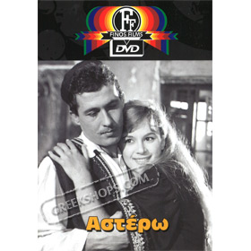 Astero DVD (PAL w/ English Subtitles)