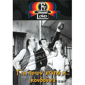 Gia Poion Htypaei I Koudouna DVD (PAL w/ English Subtitles)