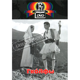 Gkolfo / Girl of the Mountains DVD (PAL w/ English Subtitles)