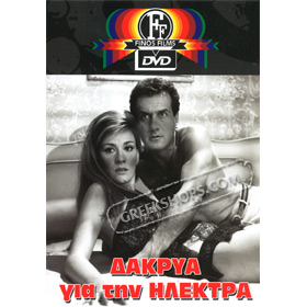 Dakrya Gia Tin Ilektra DVD (PAL w/ English Subtitles)