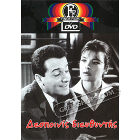 Despoinis Dieythyntis DVD (PAL w/ English Subtitles)