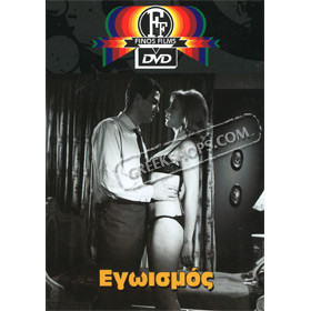 Egoismos DVD (PAL w/ English Subtitles)