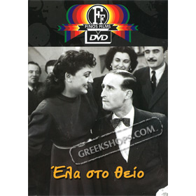Ela Sto Theio / Come to Daddy DVD (PAL w/ English Subtitles)