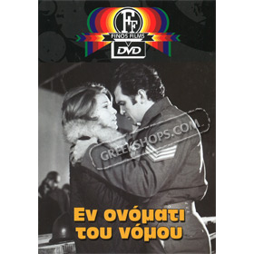 En Onomati Tou Nomou / In the Name of the Law DVD (PAL w/ English Subtitles)