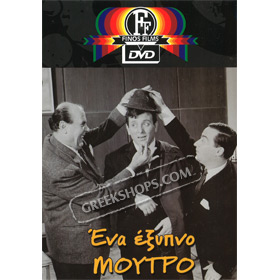 Ena Exypni Exypno Moutro / A Smart Guy DVD (PAL w/ English Subtitles)