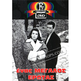 Enas Megalos Erotas / A Great Love DVD (PAL w/ English Subtitles)