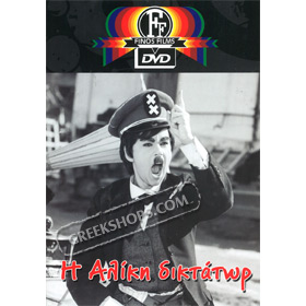 I Aliki Diktator / Dictator Aliki DVD (PAL w/ English Subtitles)