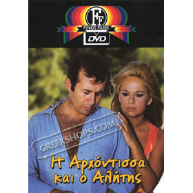 I Arhontissa Kai O Alitis DVD (PAL w/ English Subtitles)