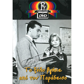 To Xylo Vgike Apo Ton Paradeiso DVD (PAL w/ English Subtitles)