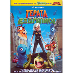 Monsters vs. Aliens, In Greek (PAL/Zone 2)
