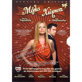 Molis Horisa ( Just Broke Up )  DVD PAL