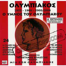 Olympiakos Anthem CD