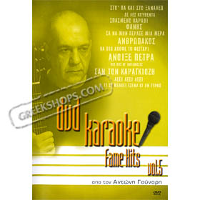 Karaoke Fame Hits Vol.5 by Antoni Gounari (PAL)