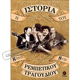 The History of Rembetiko Music (8 DVD + 8 CD)