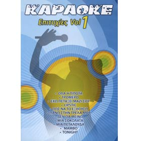 Greek Karaoke Hits Vol 1, Karaoke DVD (PAL)