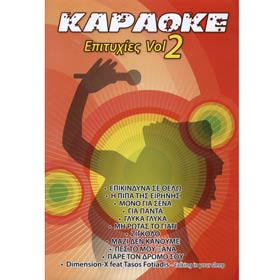 Greek Karaoke Hits Vol 2, Karaoke DVD (PAL)