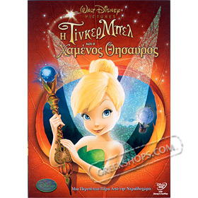 Disney :: Tinkerbell - Lost Treasure DVD (PAL / Zone 2) In Greek