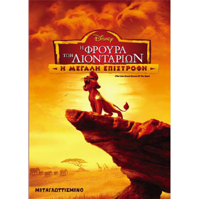 Disney :: I Froura ton Liontarion - I Megali Epistrofi ( Return of the Roar), In Greek PAL / Zone 2