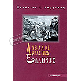 Alvanoi Arvanites Ellines , by I. Sideris (In Greek)