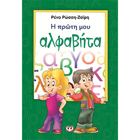 I Proti Mou Alphavita, Greek Alphabet Workbook, by Rena Rossi Zairi