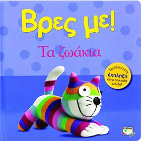 Vres Me...Ta Zoakia, In Greek, Ages 0-2yrs