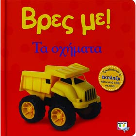 Vres Me...Ta Ohimata, In Greek, Ages 0-2yrs