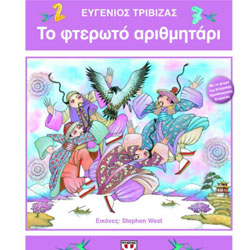 To Fteroto Arithmitari, by Evgenios Trivizas, Ages 5+