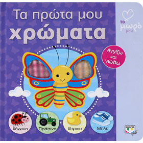 Ta Prota Mou Chromata (First Colors), In Greek, Ages 0-3