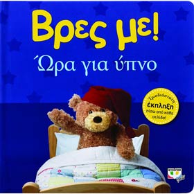 Vres Me...Ora Gia Ypno, In Greek, Ages 0-2yrs