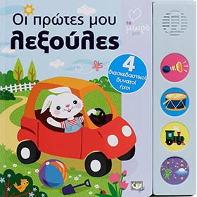Oi Protes Mou Leksoules, in Greek, Ages 0mo-2yrs