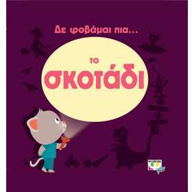 Den fovame pia to Skotadi, In Greek, Ages 2+