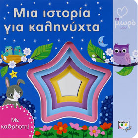 Mia Istoria gia Kalinihta (Goodnight Story), In Greek, Ages 0-3