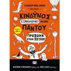 Danger Is Still Everywhere : Beware of the Dog!, by David O'Doherty, In Greek, Ages 8-11