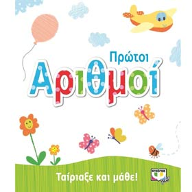 Protoi Aritmoi, Match and Learn Book/Puzzle, Ages 2+