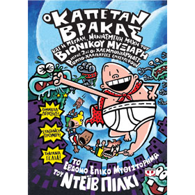 Captain Underpants and the Big, Bad Battle of the Bionic Booger Boy, Part 2, by Dave Pilkey, In Gree
