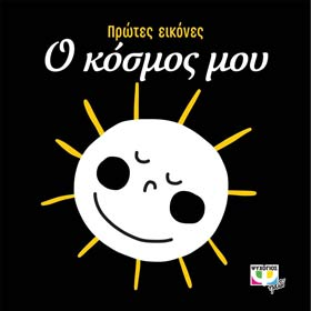 Protes Eikones - O Kosmos mou (My World), in Greek, Ages 3mo+