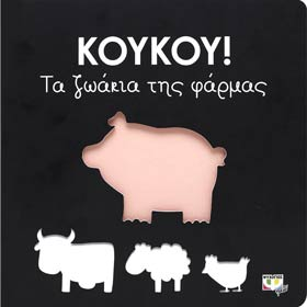 Ta Zoakia tis Farmas (Farm Animals), Ages 1+